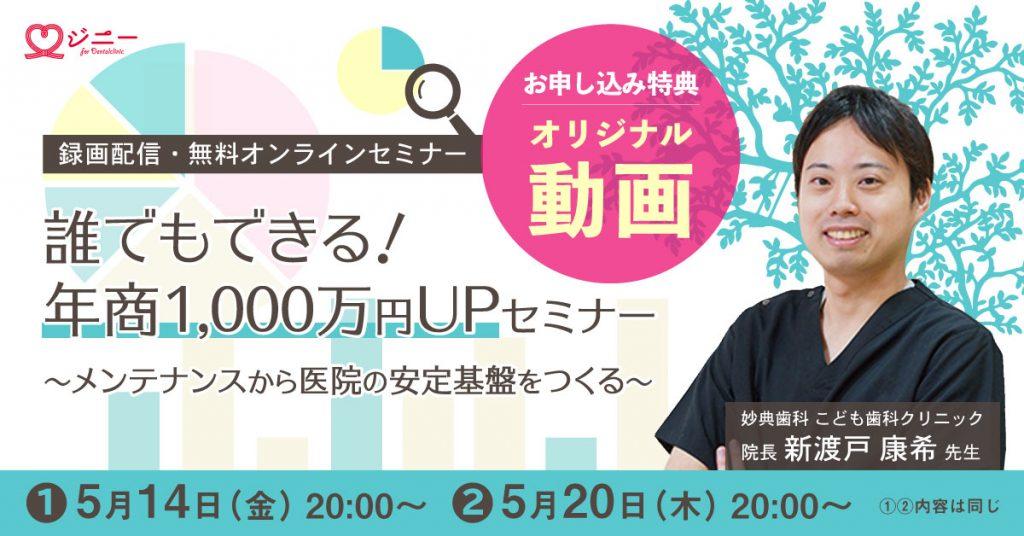 【歯科 セミナー 5月14日・20日】誰でもできる!年商1,000万円UPセミナー 〜メンテナンスから医院の安定基盤をつくる〜