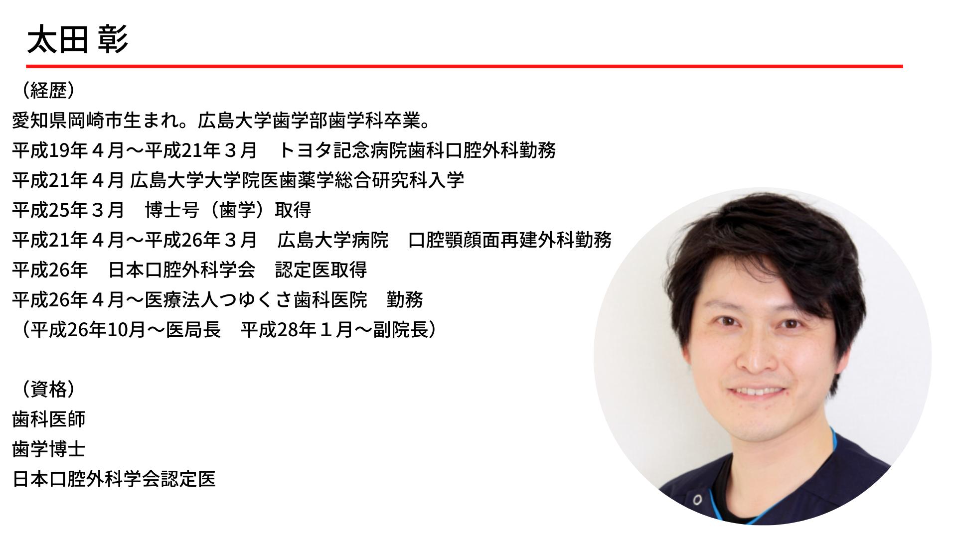 歯科 セミナー せきれい歯科クリニック 太田先生