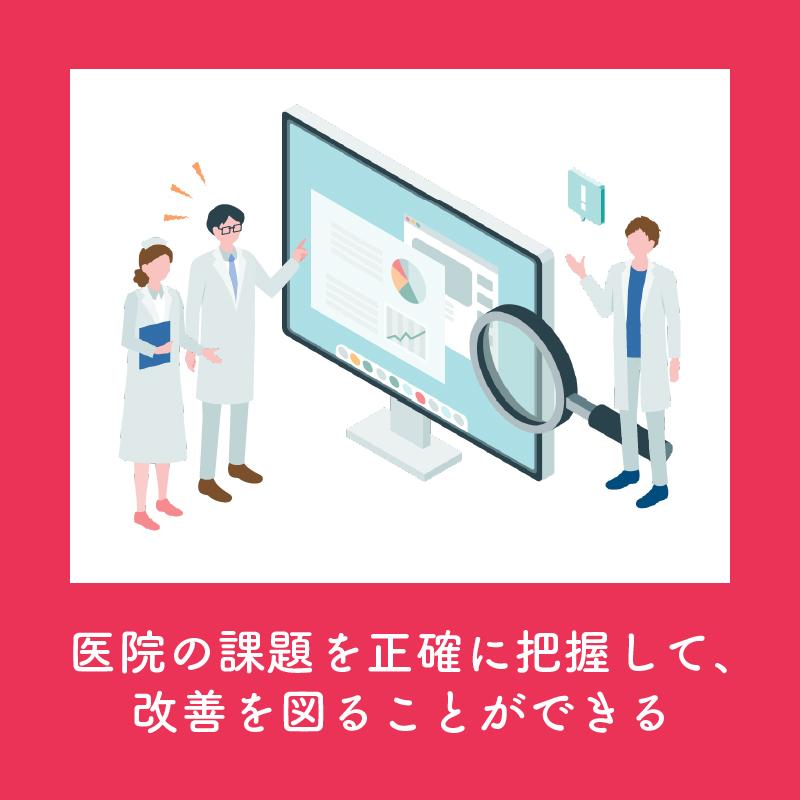 医院の課題を正確に把握して改善を図ることができる