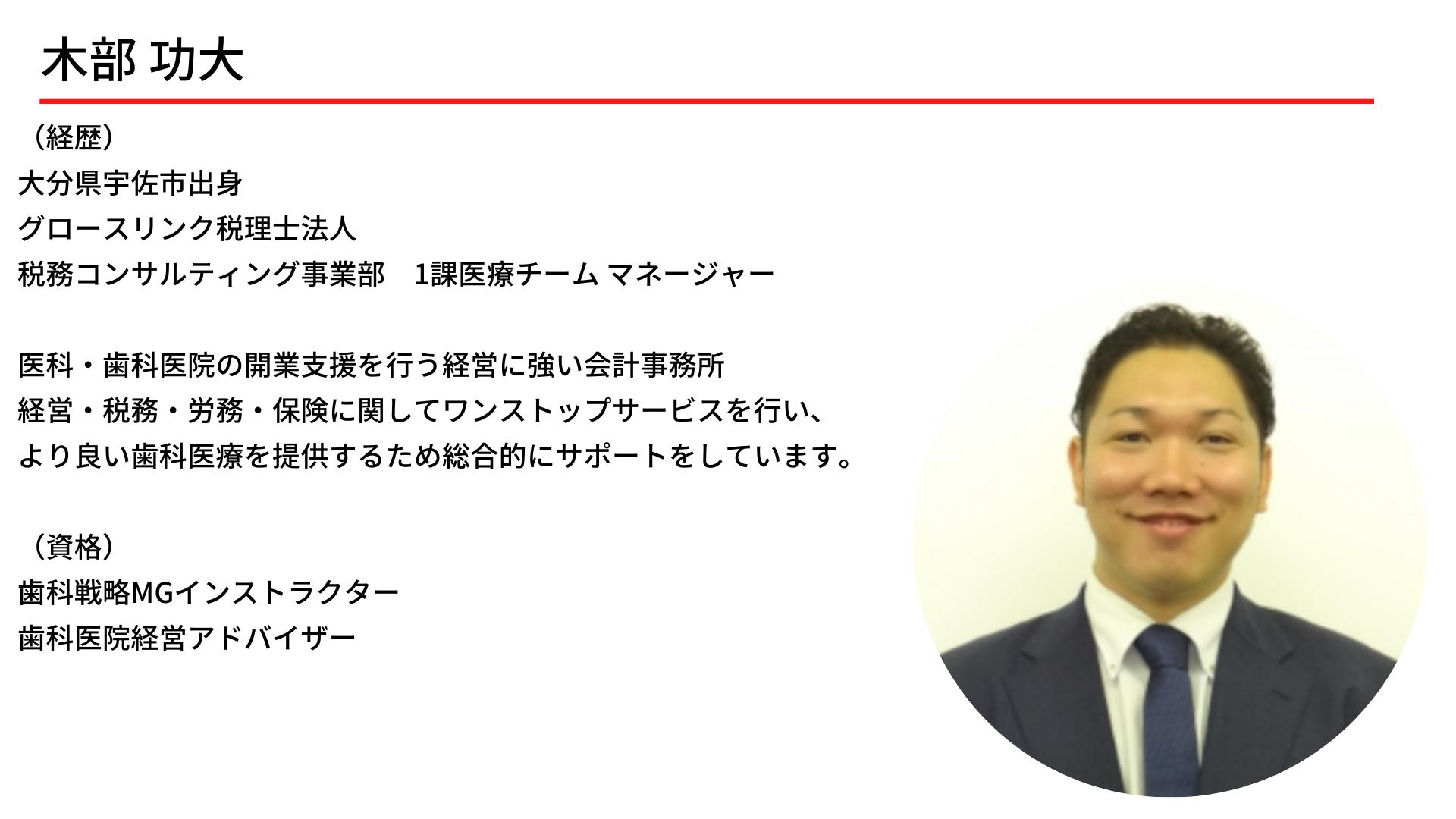 グロースリンク税理士法人 木部さん
