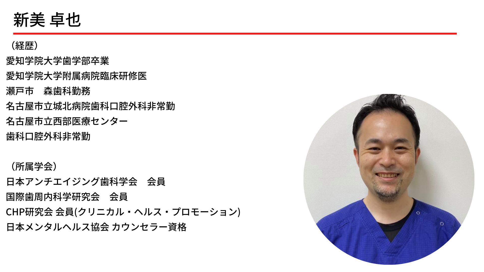 新美先生 米津歯科医院