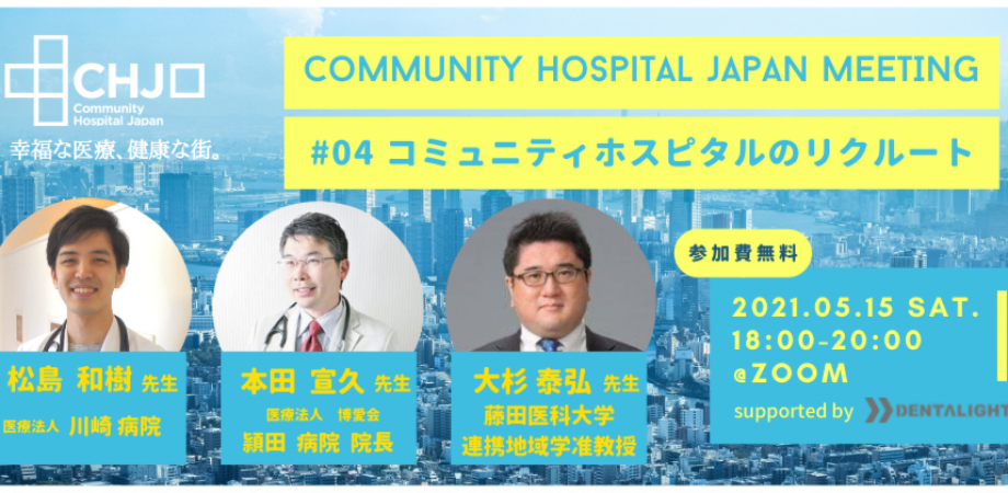 【お知らせ】Community Hospital Japan Meeting #4(コミュニティホスピタルのリクルート)