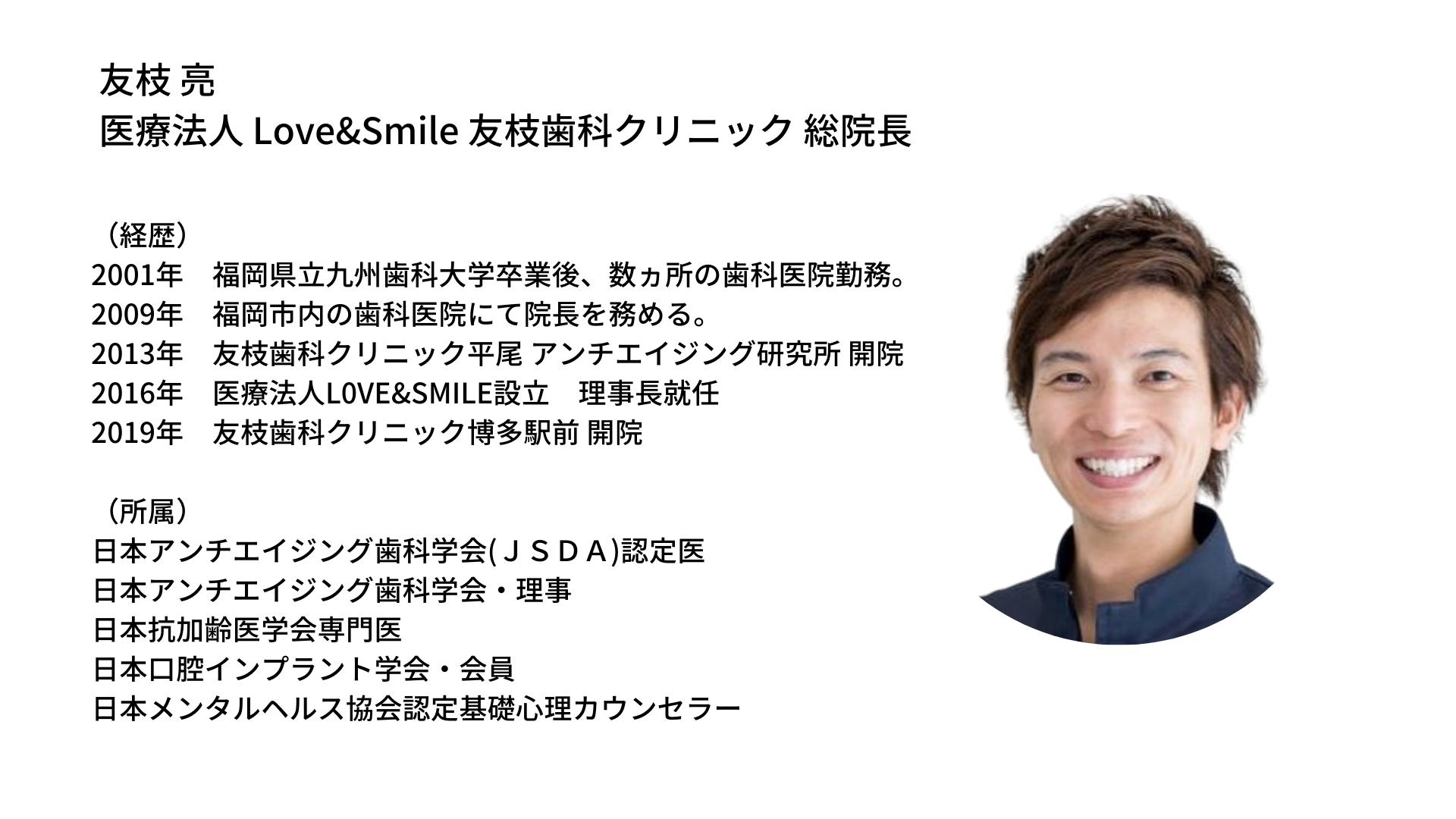 歯科 セミナー 友枝歯科クリニック
