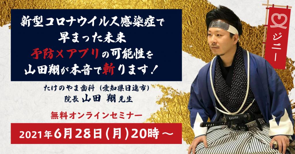 たけのやま歯科 山田翔先生 セミナー