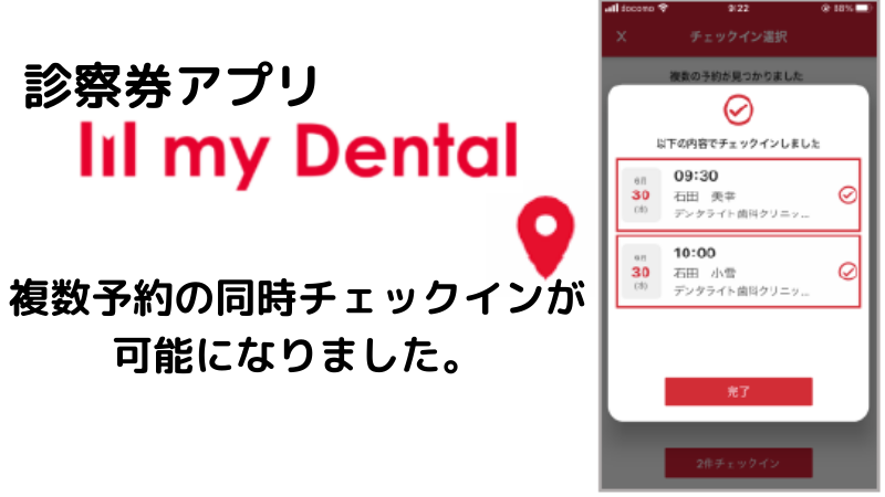 診察券アプリ「myDental」で、複数予約の同時チェックインが可能になりました!