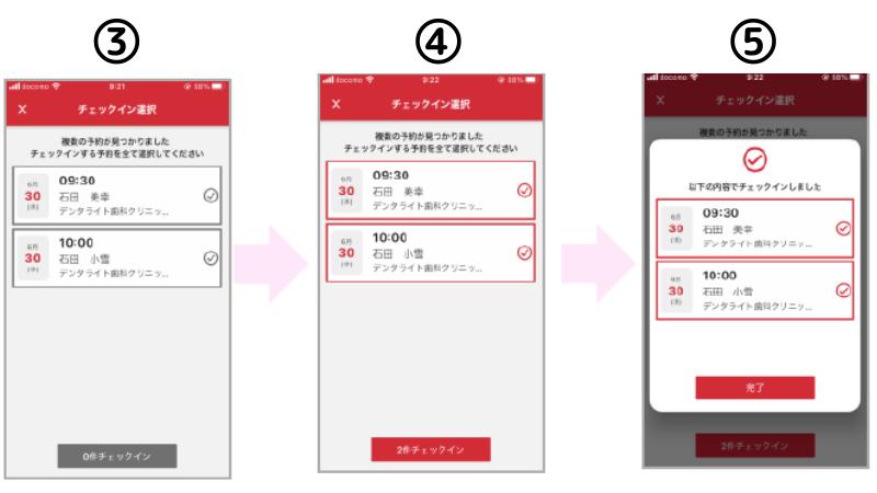 診察券アプリ myDental