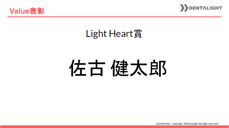 LIGHT Heart賞 佐古さん