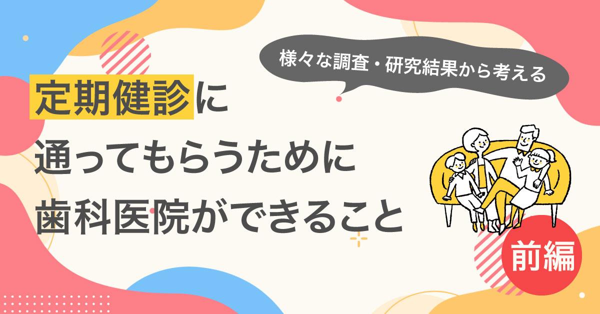 定期健診に通ってもらうために歯科医院ができること 〜前編〜