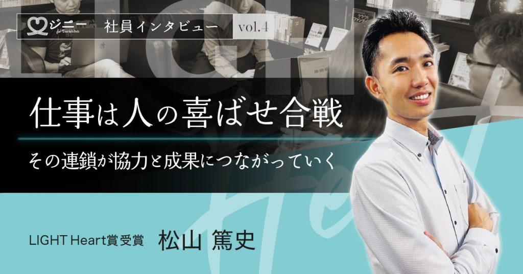 DentaLight 社員インタビュー